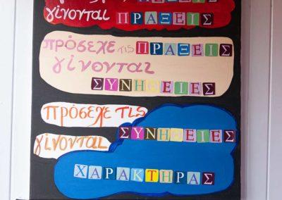 paidi-mouseio-1-simvouleftiki-goneis-paidia-vita