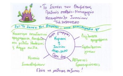 Open Day γνωριμίας με καινοτόμα εκπαιδευτικά προγράμματα
