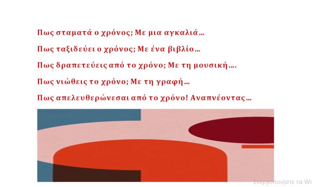 Οι διαστάσεις του χρόνου και… μερικές προτάσεις….