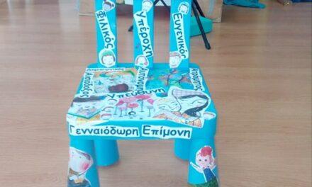 Η καρέκλα του…Εγώ…